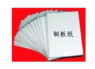 铜版纸国家标准