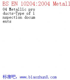 BS EN 10204:2004 Metallic products ―Types of inspection documents